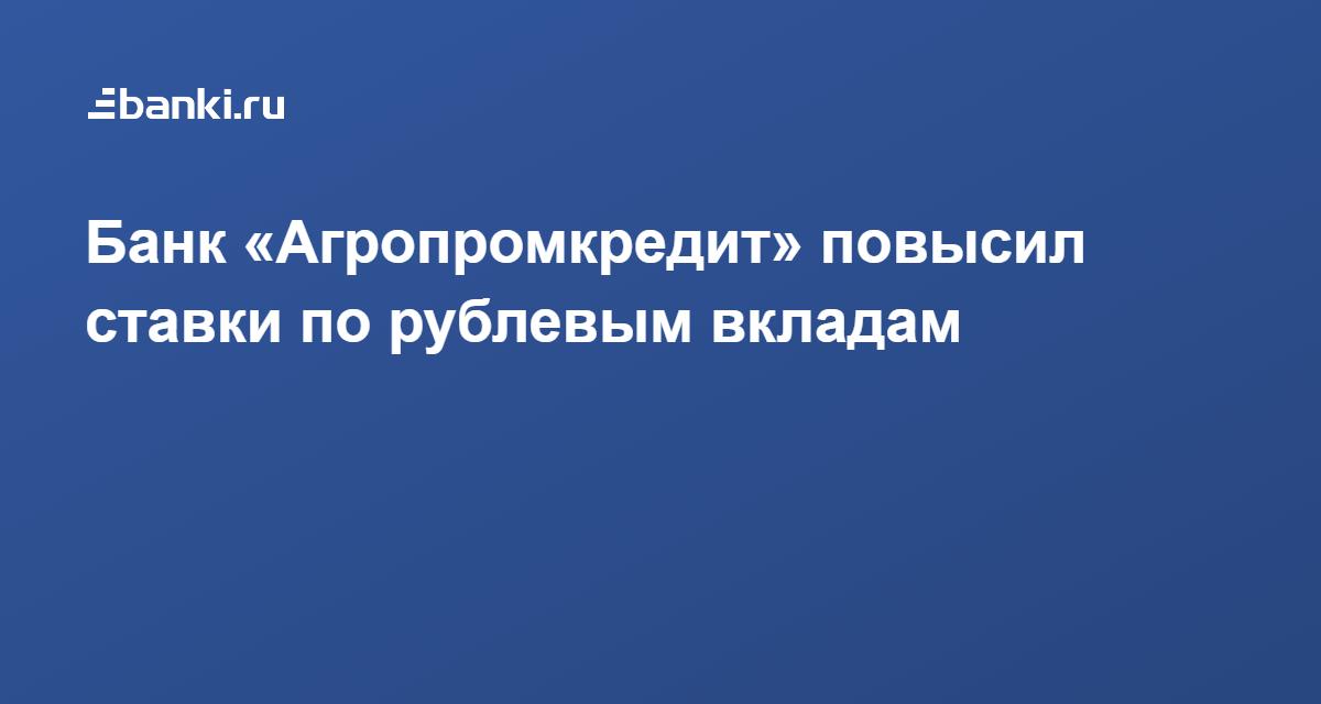 Банк «Агропромкредит» повысил ставки по рублевым вкладам