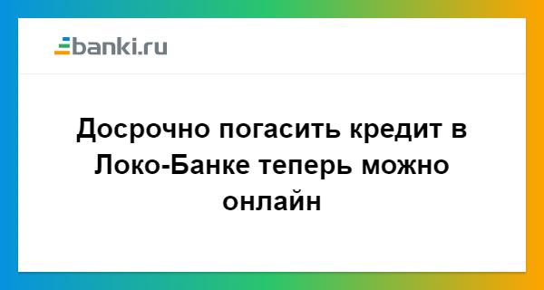 Все кредитные организации украины