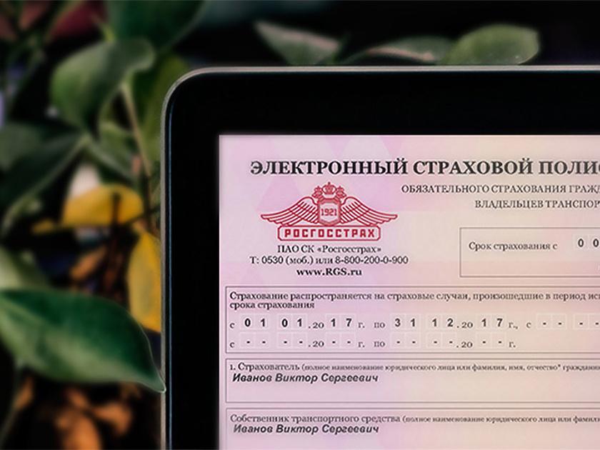 Ооо росгосстрах дата регистрации налоговая декларация 3 ндфл за 2019 год заполнение онлайн