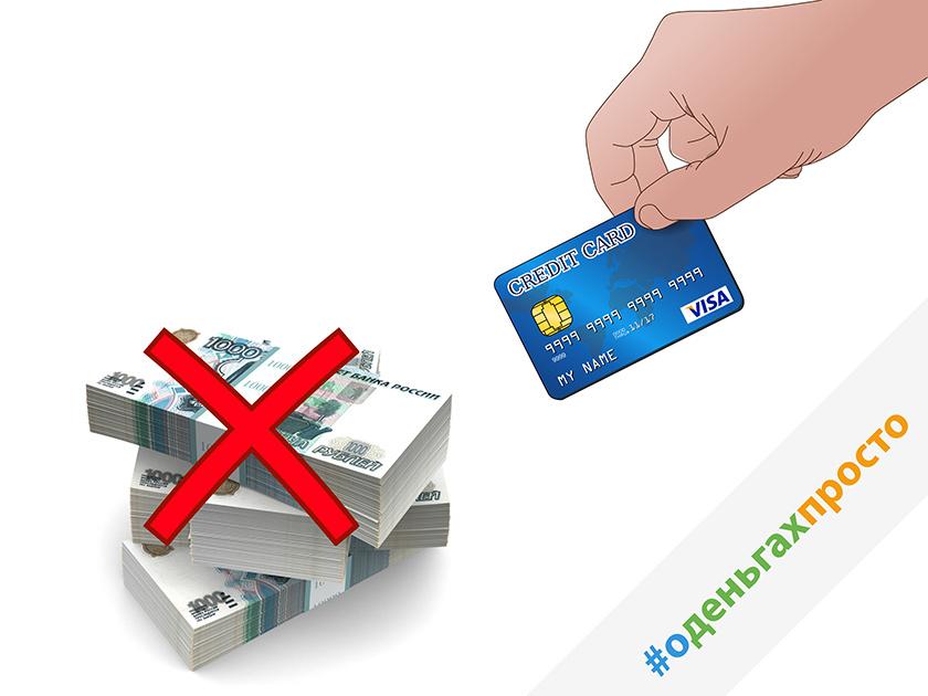 Кредит онлайн сразу на кредитную карту взять кредит военнослужащему по контракту в
