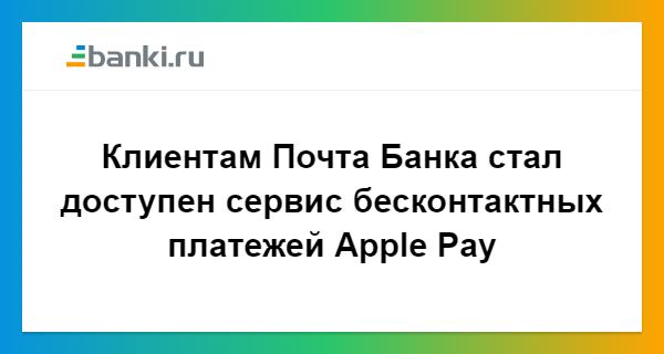 приложение почта банк онлайн для айфона восточный банк заявка на кредит по телефону
