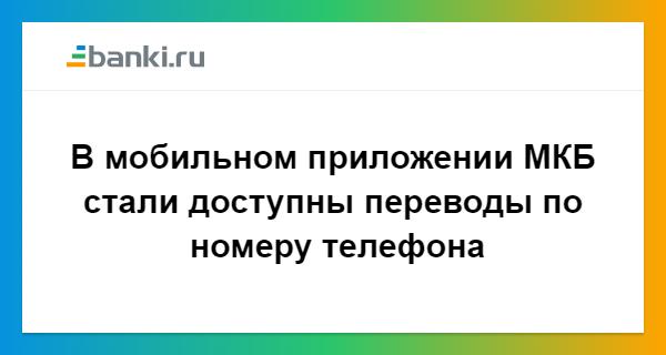 приложение московский кредитный банк мобильное приложение