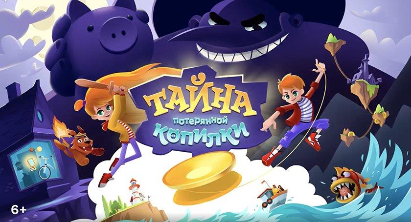ЦБ выпустил веб-игру по финграмотности для детей
