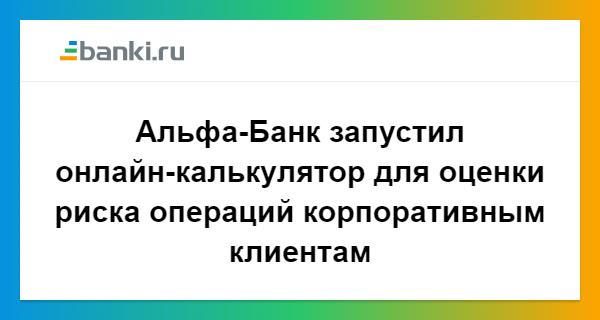 рассчитать кредит в сбербанке калькулятор онлайн казахстан