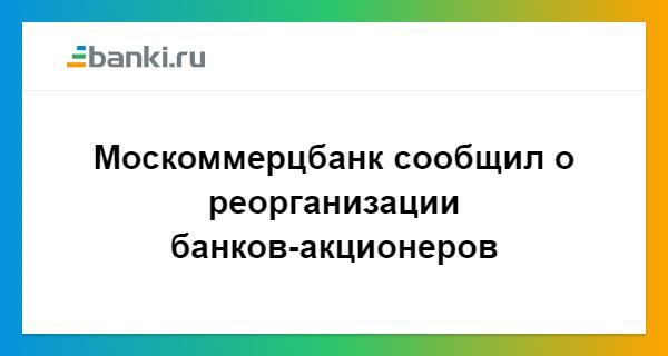 банк москвы вклады онлайн