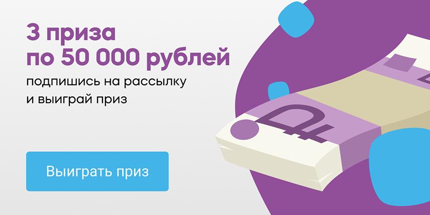 Банки.ру запустил акцию 3 приза по 50 000