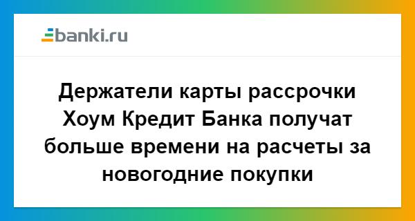 хоум кредит банк продуктовые магазины банк девон кредит лениногорск время работы