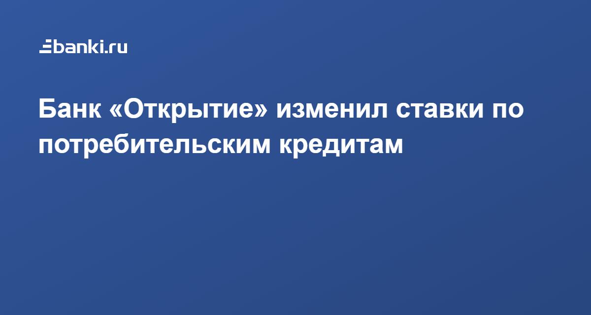 банк открытие выдает ли кредиты займ 20000 срочно на карту creditoros ru