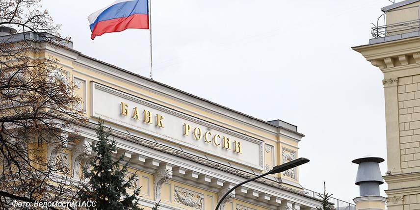 СМИ: Банк России может резко изменить денежную политику