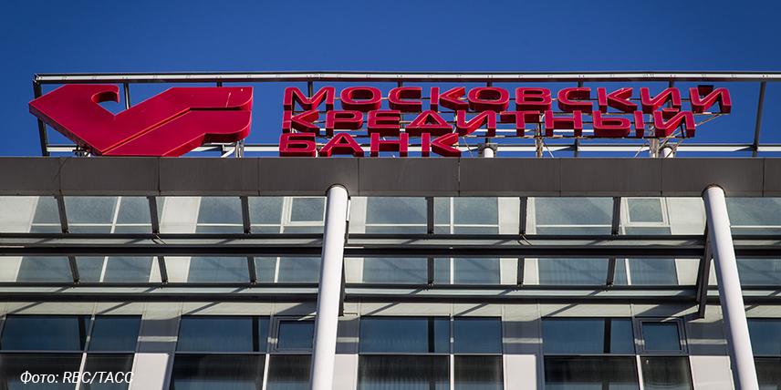 Московский Кредитный Банк купил Кольцо Урала