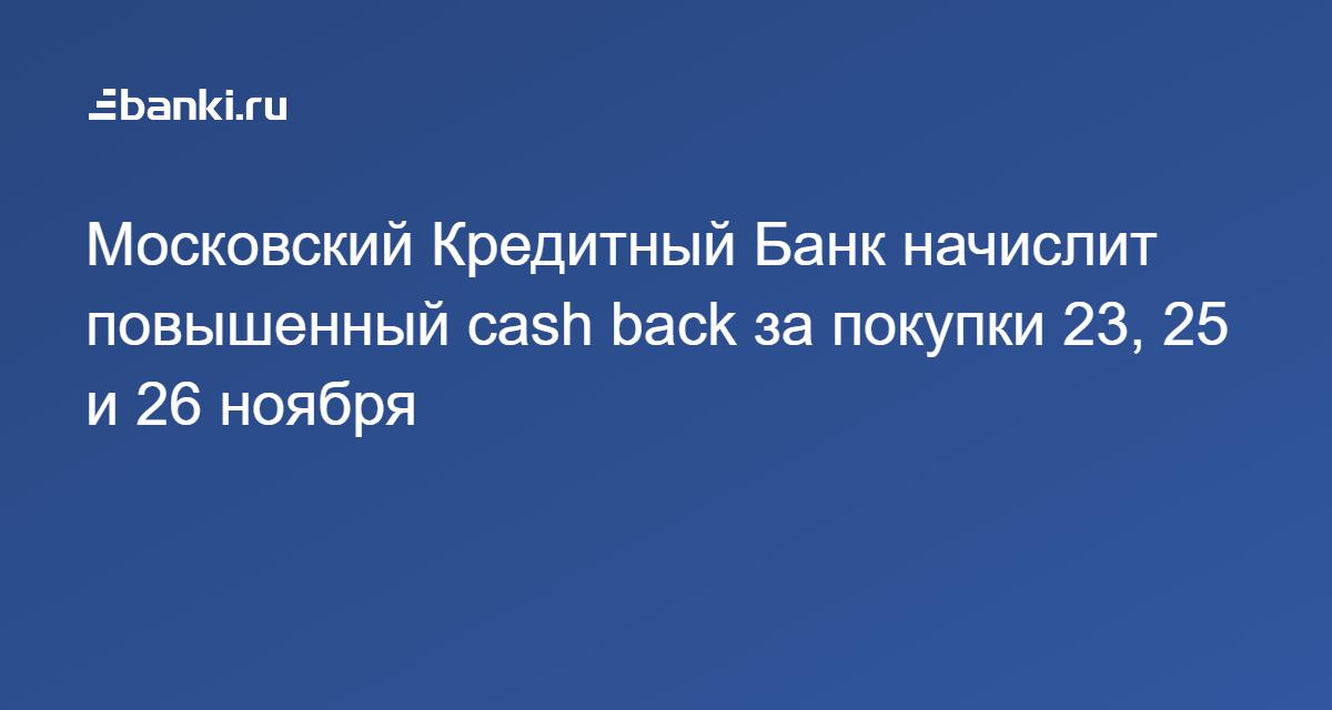 покупка московского кредитного банка
