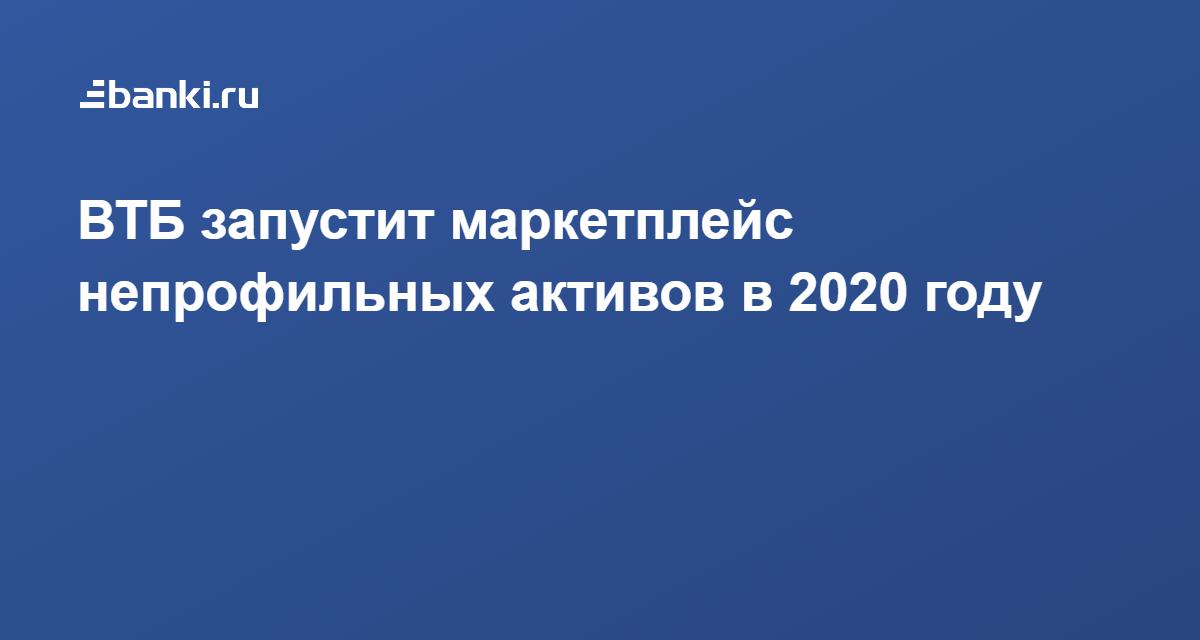 калькулятор потребительского кредита втб 2020 год можно получить кредит неработающему пенсионеру