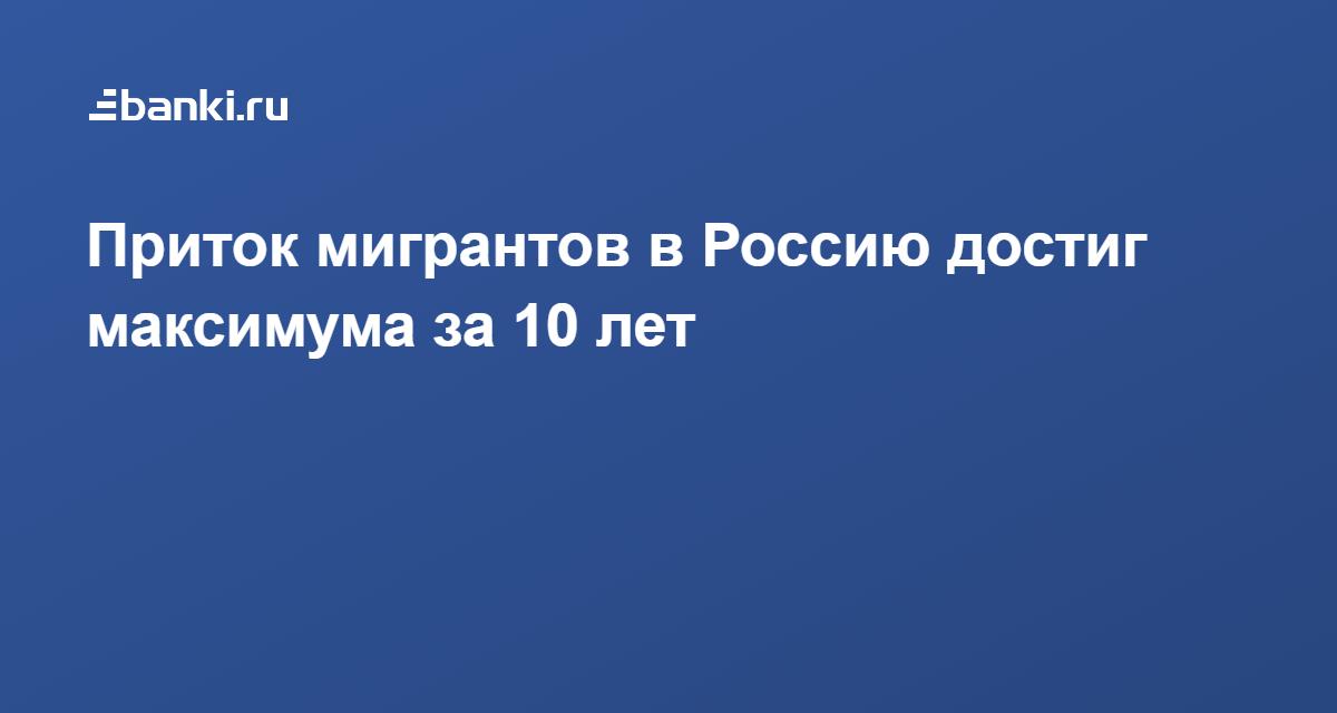 Приток мигрантов в Россию достиг максимума за 10 лет