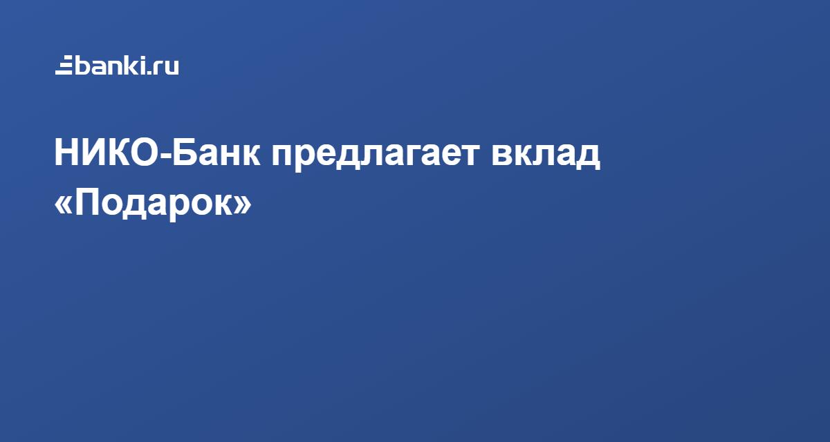 Нико банк вклады пенсионный размер пенсии в беларуси в 2021 году минимальной по возрасту