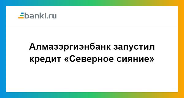 Алмазэргиэнбанк кредит наличными онлайн заявка