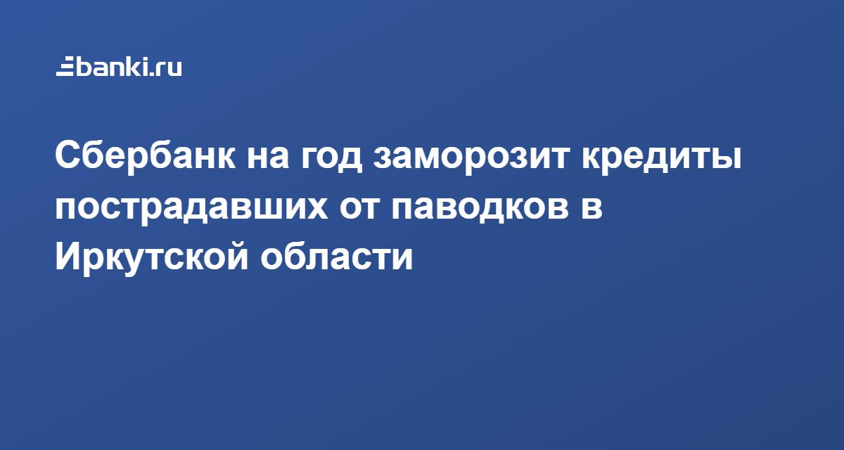 рассчитать кредит в сбербанке калькулятор онлайн в 2020 году иркутск