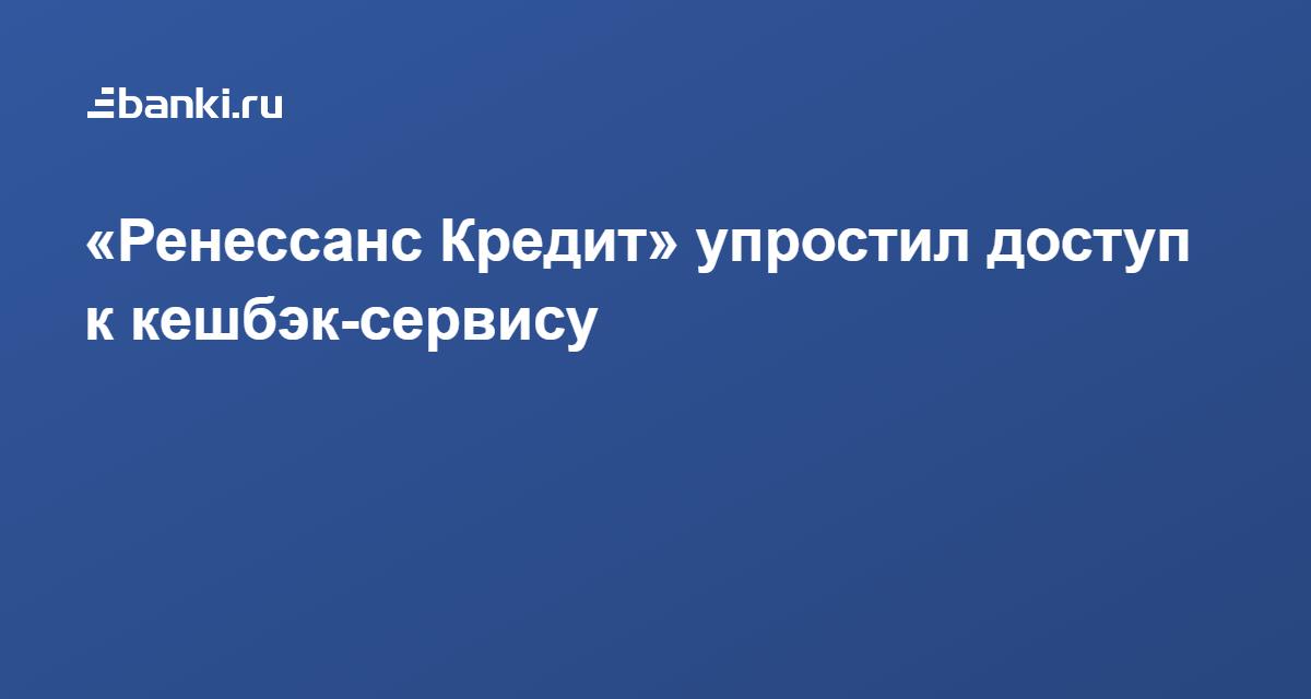 ренессанс кредит банк вклады на сегодня москва