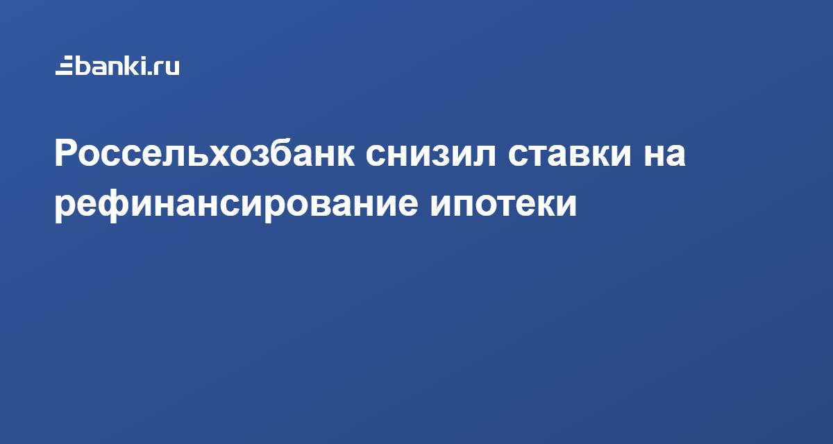 россельхозбанк заявка на рефинансирование кредита онлайн