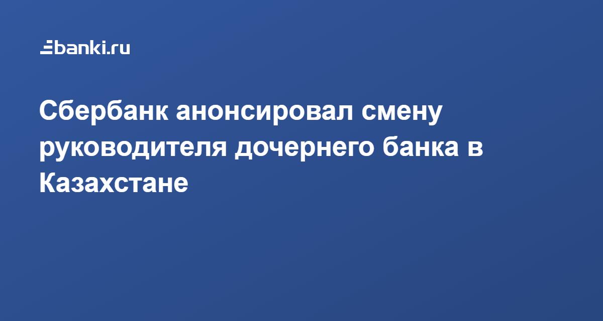 Сбербанк россии в казахстане кредиты