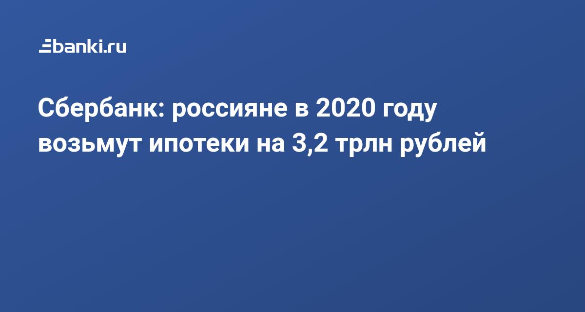сбербанк ипотечный кредит 2020