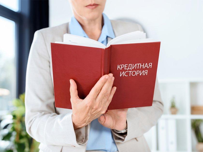 объединенное бюро кредитных историй личный кабинет московский кредитный банк пушкино курс валют