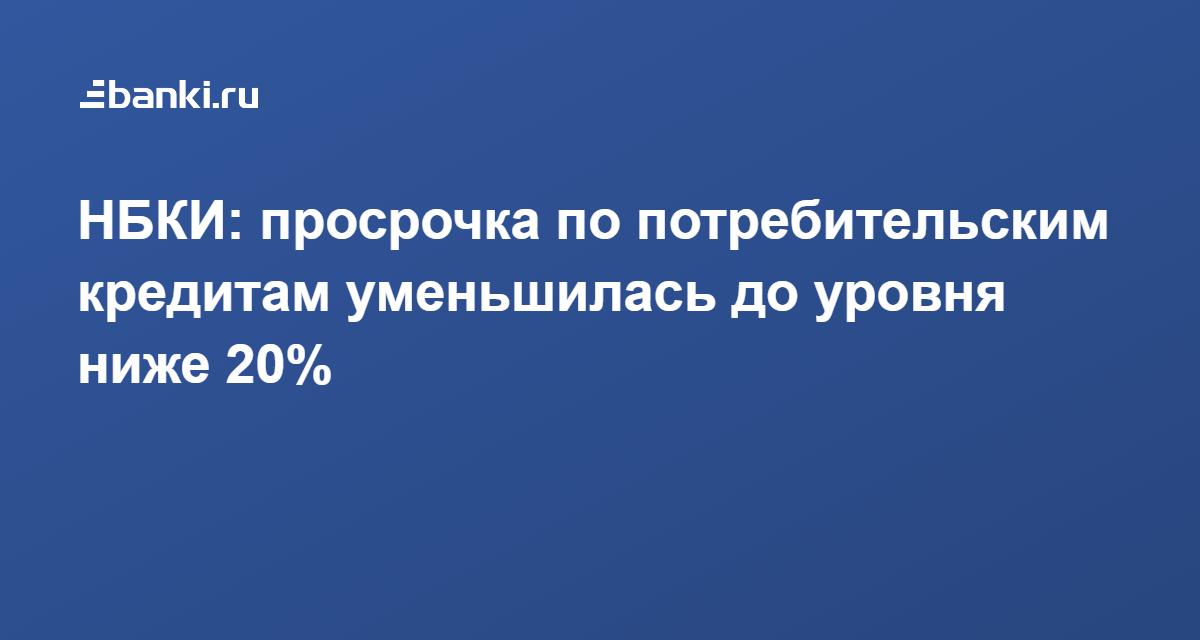 омск банк плохих кредитных историй как гасить кредит в почта банке досрочно