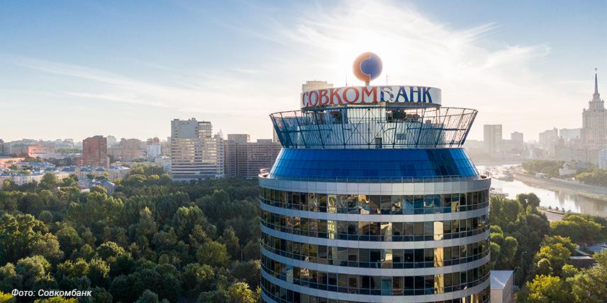 СМИ: Совкомбанк увеличил долю в Санкт-Петербургской бирже
