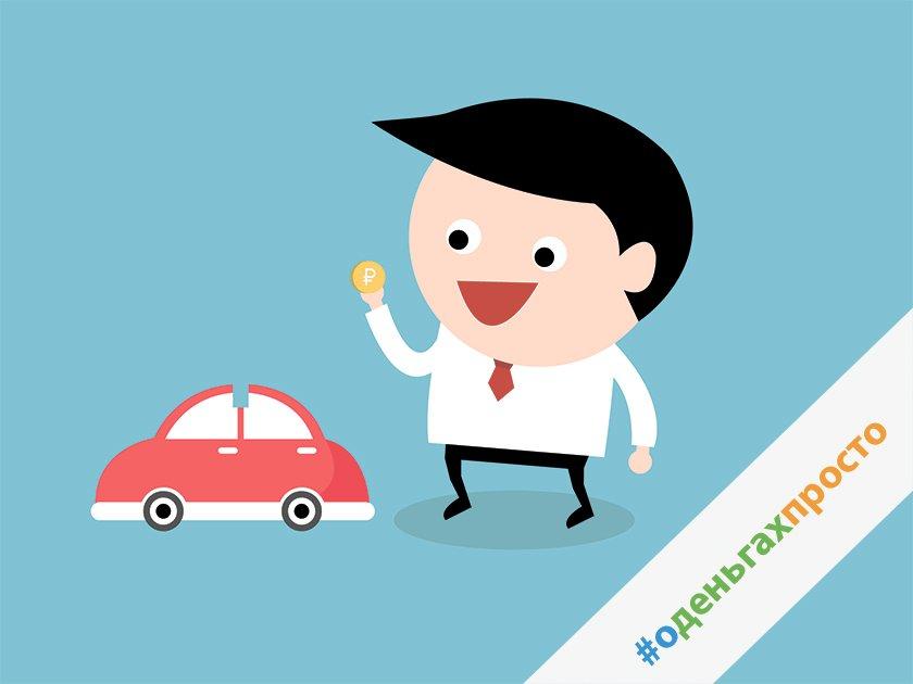 взять займ на машину деньги в кредит под залог автомобиля creditoros.ru