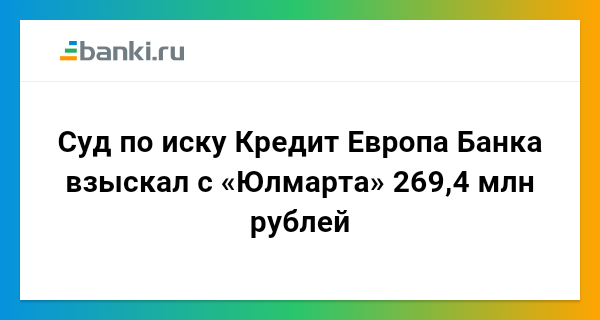 Кредит европа банк суд банкротство физ лиц владикавказ