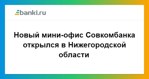 рефинансирование кредита дзержинск нижегородской области