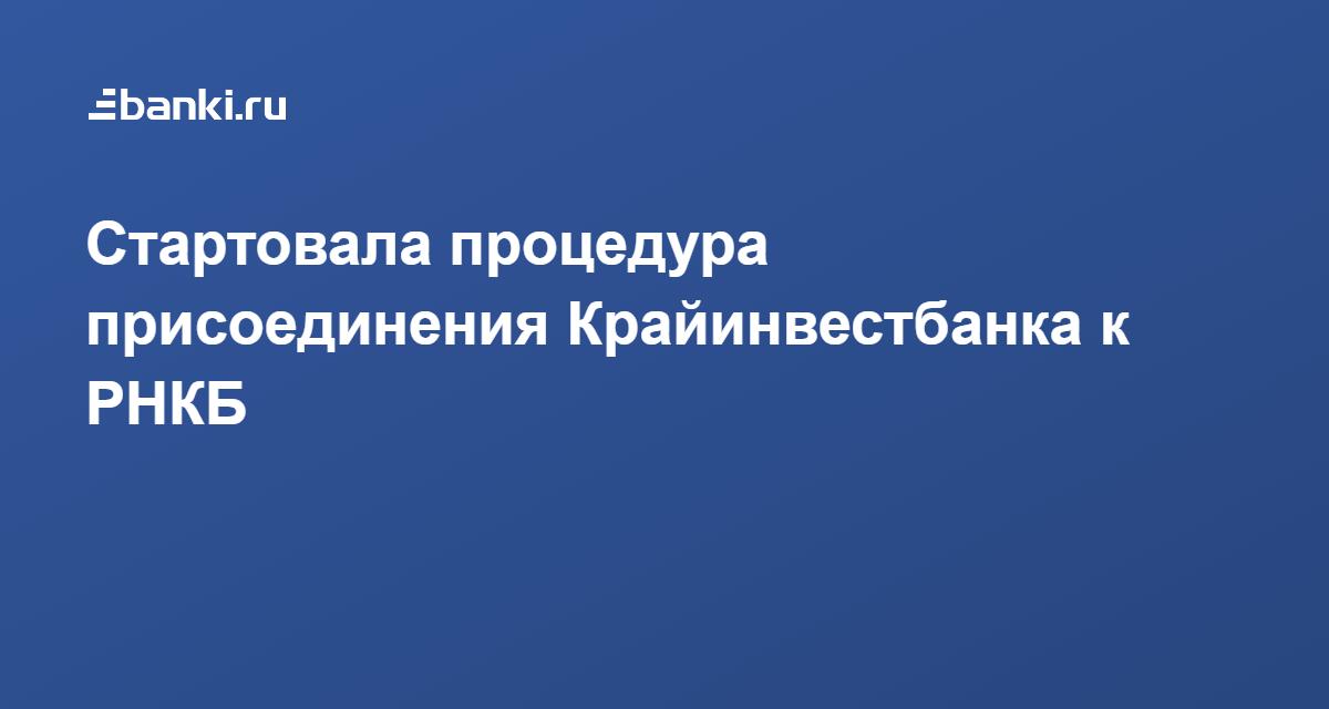 Крайинвестбанк краснодар кредиты