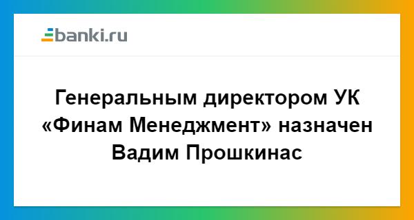 радары управляющая компания финам менедджмент земельного участка Московской