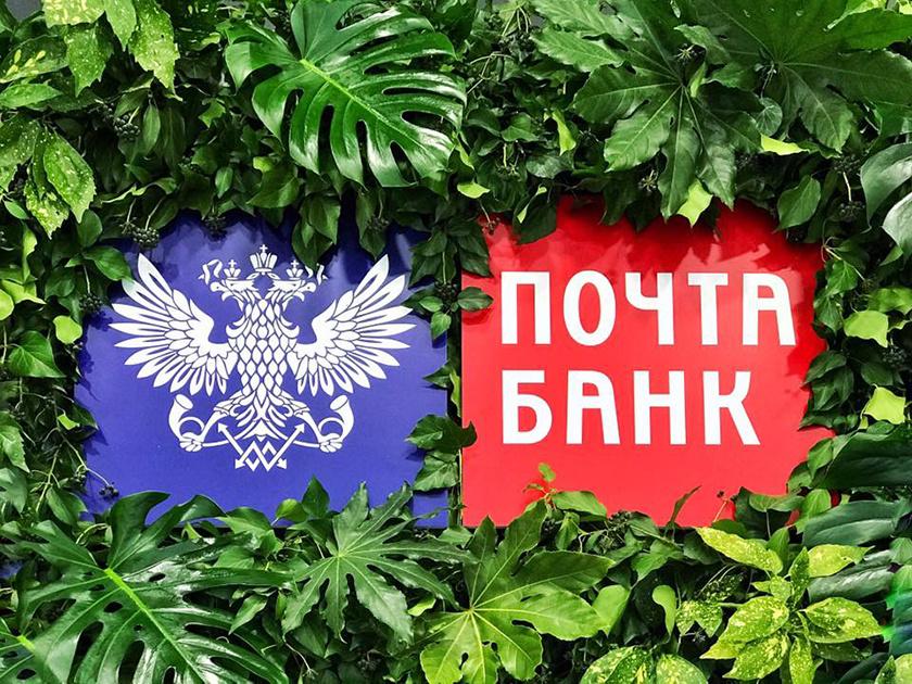 кредит в почта банке отзывы москва