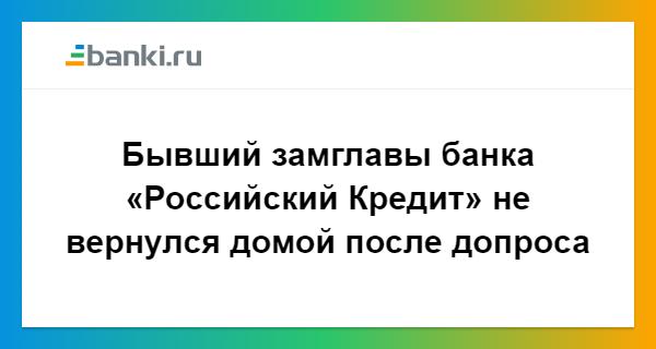 кредит онлайн банки москвы шендерович