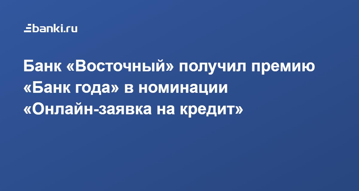 Онлайн заявка на кредит в восточный банк в москве