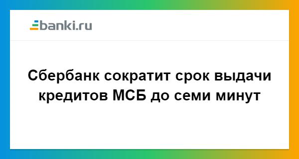 сбербанк россии выдача кредитов