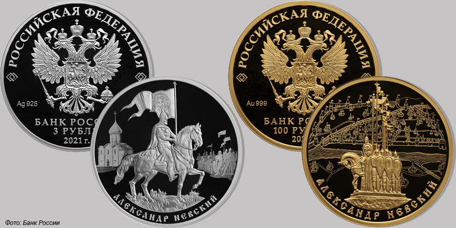 ЦБ выпускает памятные монеты ко дню рождения князя Александра Невского