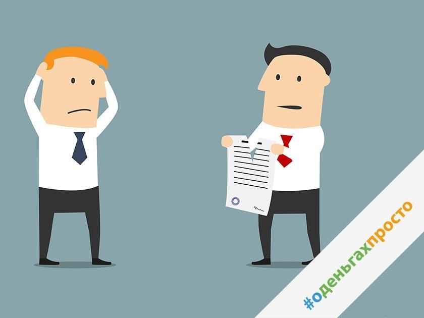 вернуть страховку по действующему кредиту саморегулируемая организация национальное объединение кредитных кооперативов